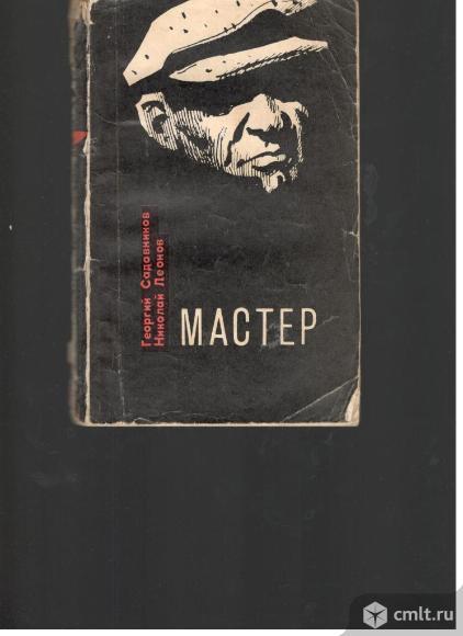 Георгий Садовников. Николай Леонов.Мастер.. Фото 1.