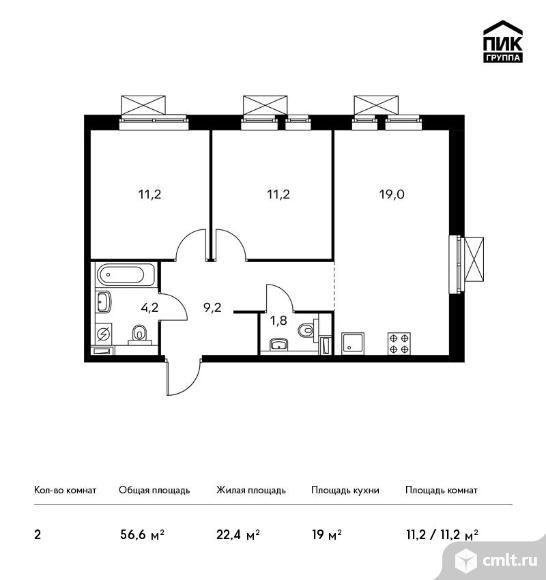 2-комнатная квартира 56,6 кв.м. Фото 1.