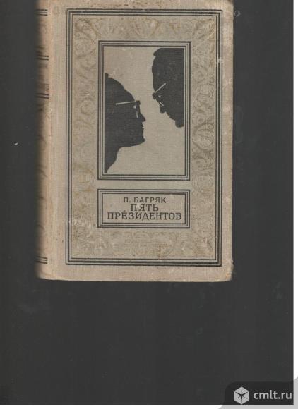 Серия Библиотека приключений и научной фантастики (рамочка). Фото 7.
