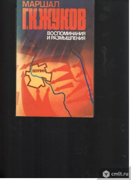 Маршал Г.К.Жуков. Воспоминания и размышления в трех томах.. Фото 3.