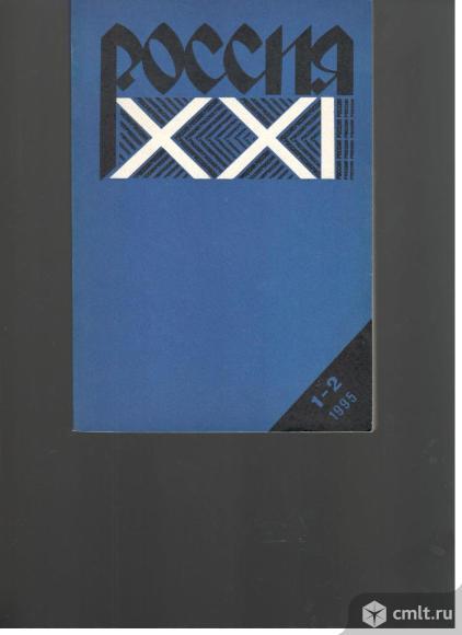 Россия XXI.Общественно-политический журнал. 1-2 1995г.. Фото 1.