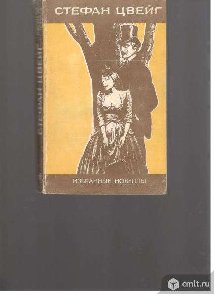 Стефан Цвейг.Избранные новеллы.. Фото 1.