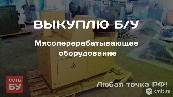 Куплю оборудование для мясопереработки б/у, с хранения. Фото 1.