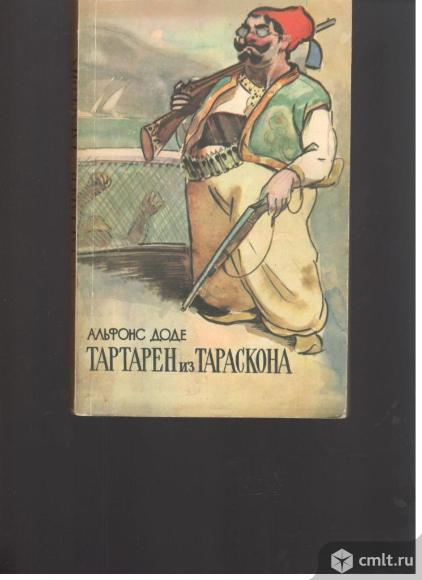 Альфонс Доде.Тартарен из Тараскона.. Фото 1.