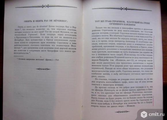А.И. Герцен Собрание сочинений в 30 томах (34книги)