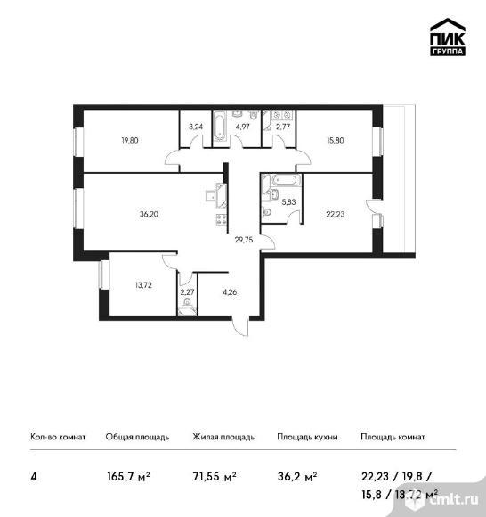 4-комнатная квартира 165,7 кв.м. Фото 1.