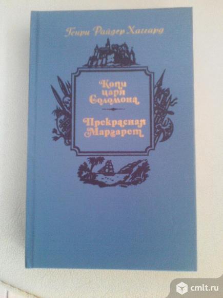 Книгу Г.Р.Хаггард