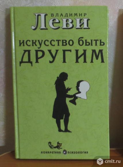Продам книгу Леви В.Л. Искусство быть другим, 2004, 384 с. в отличном состоянии.