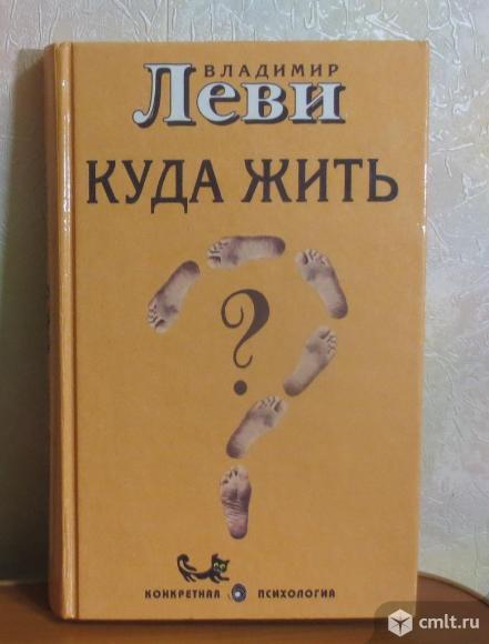 Продам книгу Леви В.Л. Куда жить? 2004, 448 стр, в отличном состоянии.. Фото 1.