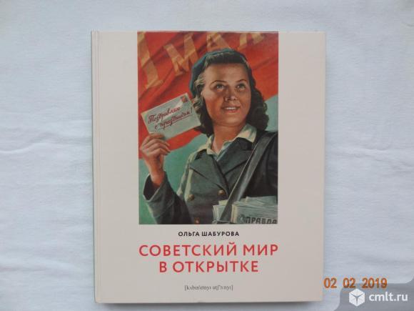 """Книга """"Советский мир в открытке"""" Ольга Шабурова. Фото 1."""