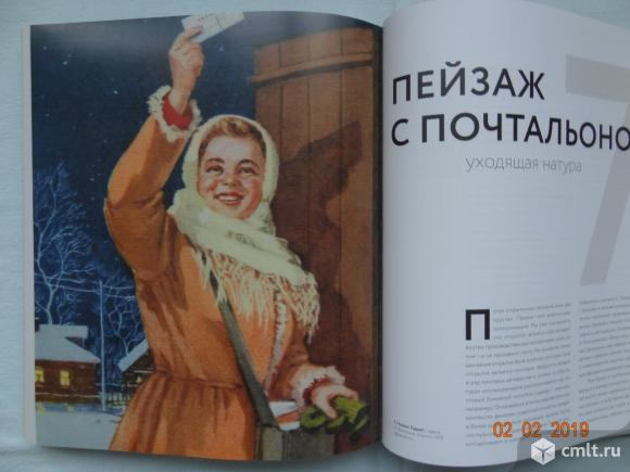 """Книга """"Советский мир в открытке"""" Ольга Шабурова. Фото 17."""