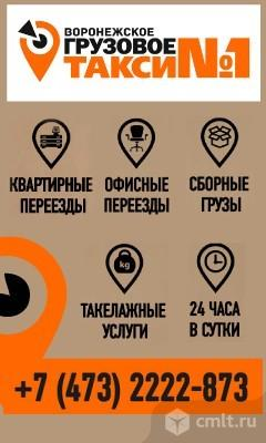 Воронежское Грузовое Такси №1
