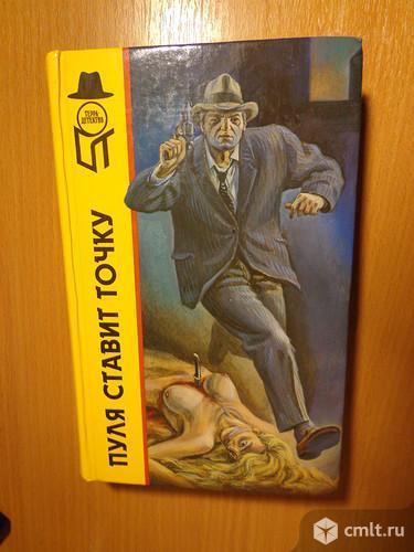 "Книги из серии ""Терра-детектив"".. Фото 1."