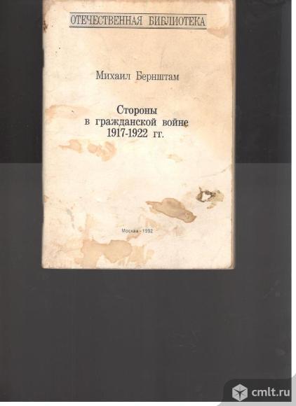 Михаил Бернштам.Стороны в гражданской войне 1917-1922 г.г.. Фото 1.