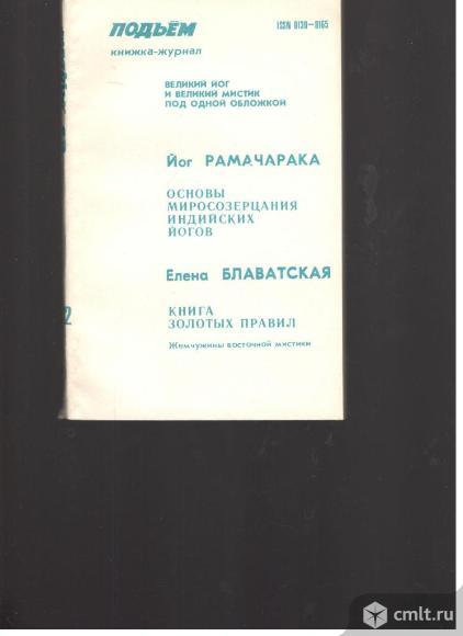 Журнал Подъем №3 1992 г.. Фото 1.