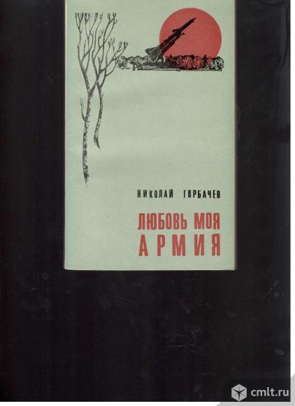 Николай Горбачев.Любовь моя армия.