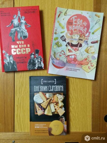 Книги о еде