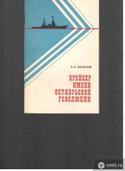 А.Е.Аксенов. Крейсер имени Октябрьской революции.. Фото 1.