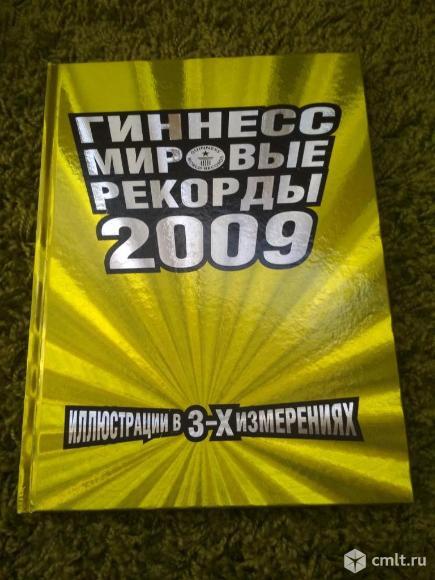 Книга рекордов Гиннесса 2009