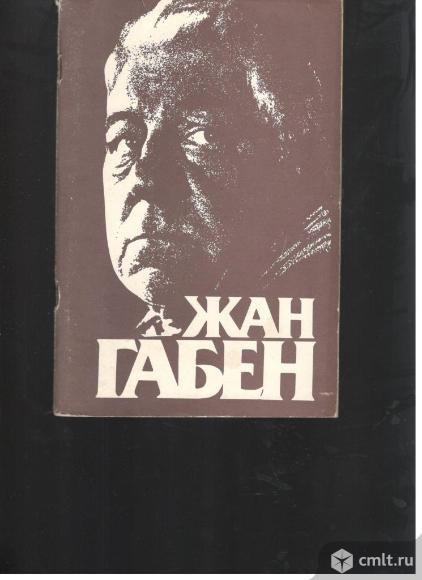 Божович Виктор Ильич.Жан Габен.