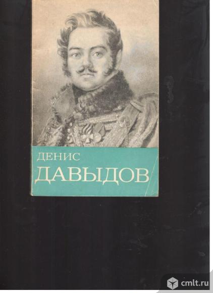 М.Я.Попов.Денис Давыдов.. Фото 1.