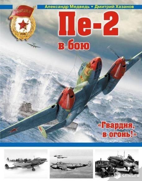 """Куплю книгу - Медведь А. """"Пе - 2 в бою..."""""""