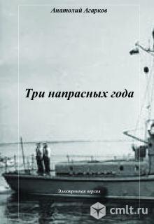 Продаю электронную версию повести «Три напрасных года»