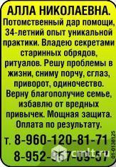 Алла Николаевна. Потомственный дар помощи. Фото 2.