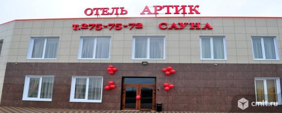 Артик, отель-кафе.. Фото 1.
