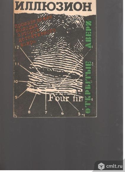 Иллюзион.Произведения молодых авторов детективного жанра.(Открытые двери).. Фото 1.