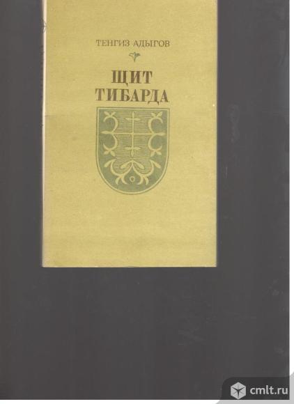 Тенгиз Адыгов.Щит Тибарда.. Фото 1.