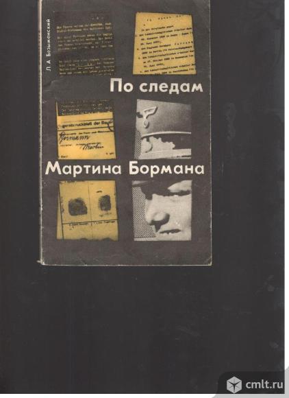 Л.А.Безыменский. По следам Мартина Бормана.. Фото 1.