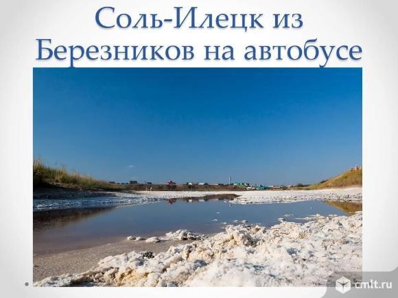 Билеты из Березников в Соль-Илецк