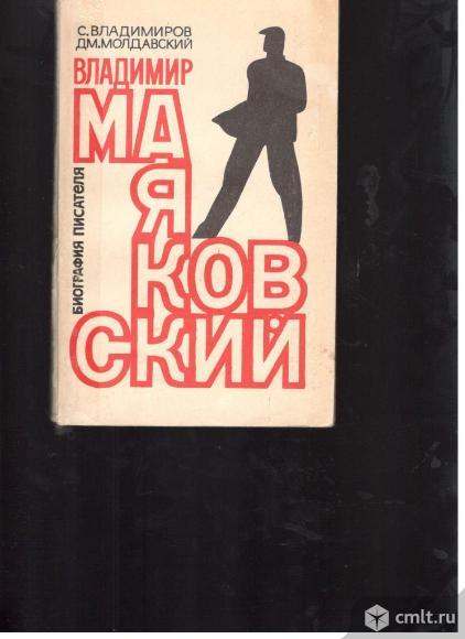 С.Владимиров. Дм.Молдавский.Владимир Маяковский.Биография писателя.. Фото 1.