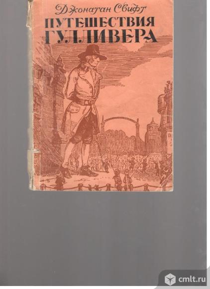 Джонатан Свифт.Путешествия Гулливера.. Фото 1.
