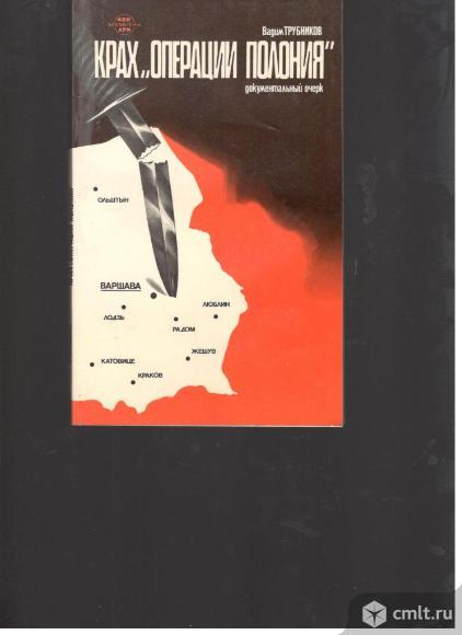 "Вадим Трубников. Крах ""Операции полония"".1980-1981 гг.. Фото 1."