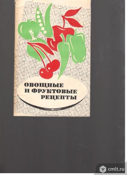 М.С.Шапиро.Овощные и фруктовые рецепты.. Фото 1.