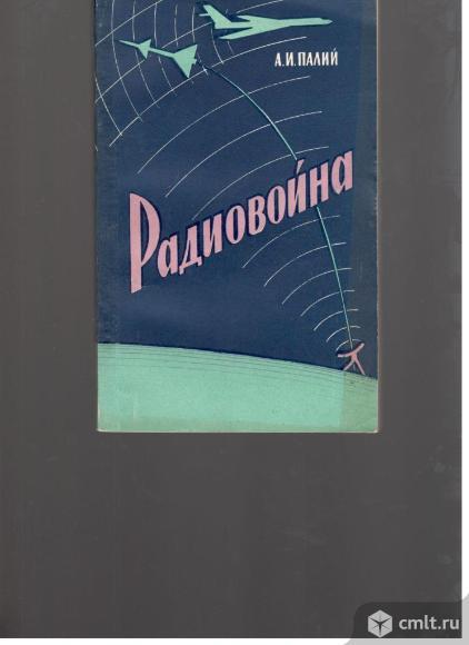 А.И.Палий.Радиовойна.. Фото 1.