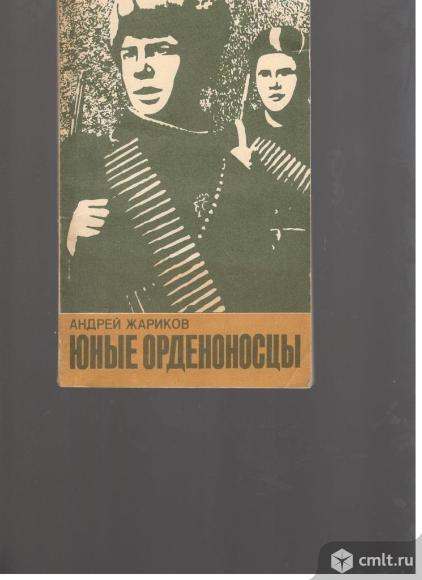 Андрей Жариков.Юные орденоносцы.. Фото 1.