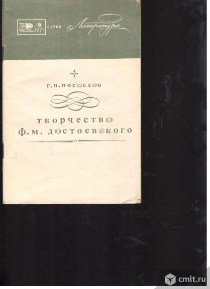 Г.Н.Поспелов.Творчество Ф.М.Достоевского.. Фото 1.