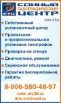 Единый Тахографический Центр