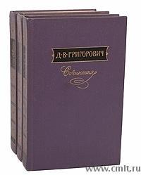 Д. В. Григорович. Сочинения в 3 томах