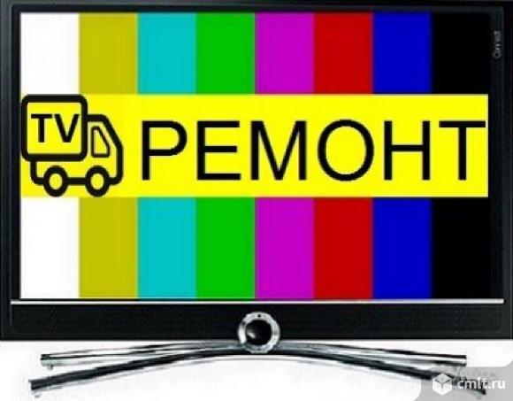 Телевизоров ремонт у Вас на дому. Любые марки. Порядочность. Вызов бесплатно. Любой р-н.. Фото 1.