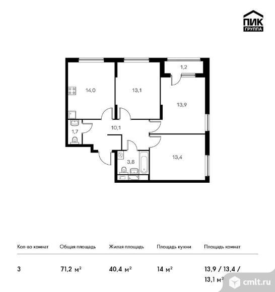 3-комнатная квартира 71,2 кв.м. Фото 1.