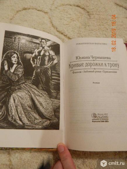Фэнтези-любовный роман-приключения Кривые дорожки к трону. Фото 2.
