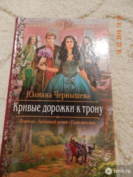 Фэнтези-любовный роман-приключения Кривые дорожки к трону. Фото 1.