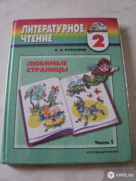 Учебники 2 класс. Фото 1.