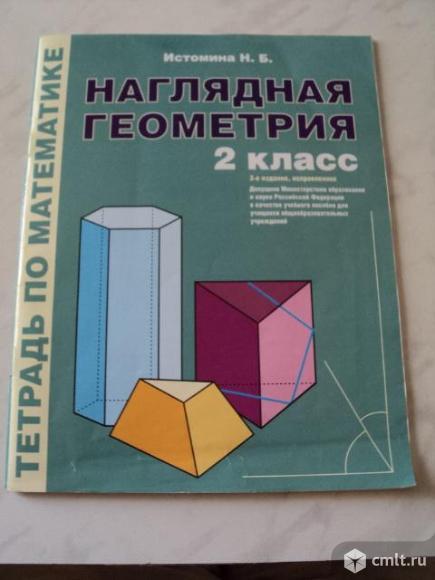 Учебники 2 класс. Фото 7.