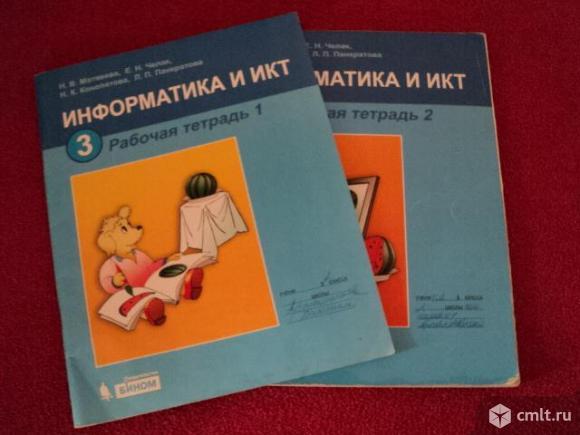 Учебники 3 класс. Фото 1.