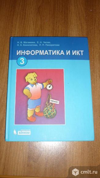 Учебники 3 класс. Фото 6.